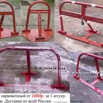 Акция! Барьеры парковочные -1000р, в Москве