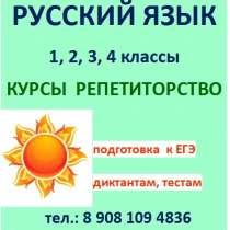Подготовка к ЕГЭ русский язык 1- 4 классы, в Омске