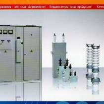 Конденсаторы установки конденсаторные Цены завода Гарантия, в Екатеринбурге
