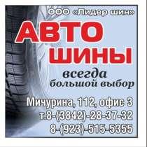 Автошины, в Кемерове
