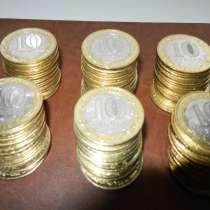 Монеты 10руб биметалл, в Москве