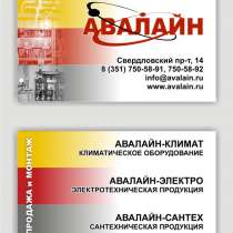 Электрик, в Челябинске