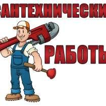 САНТЕХНИЧЕСКИЕ УСЛУГИ НАСЕЛЕНИЮ, в Нижнем Новгороде