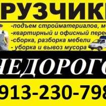 Вывоз мусора, переезды, разгрузка вагонов, в Барнауле