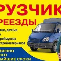 Грузоперевозки-грузчики, в Краснодаре