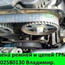 Замена ремней ГРМ., в Нижнем Новгороде