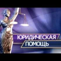 Защита должников от коллекторов, в Барнауле