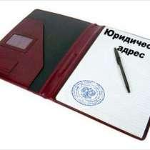 Регистрация компаний, 24 часа, подадим за 1 день, в Казани