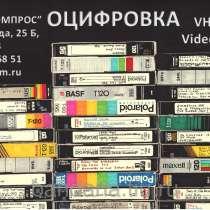 Перезапись с видеокассет на DVD и другие носители в Перми, в Перми