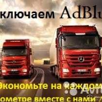 Отключение мочевины SCR, adblue, bluetec, в Москве