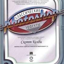 Книга «Классические эффекты Photoshop» Скотт Келби, в Краснодаре