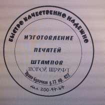 Печати штампы Казань , в Казани