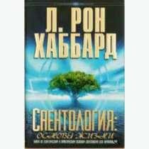 Саентология основы жизни. Автор Л. Рон Хаббард., в Челябинске