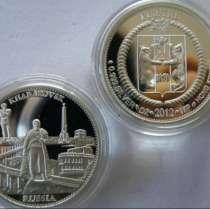 Монета серебряная Хабаровск, в Владивостоке