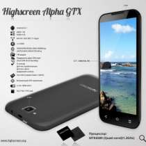 Продам Highscreen Alpha GTX, в Кемерове