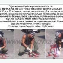 Установка парковочных барьеров в Москве и Московской области, в Москве