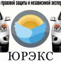 Автоюрист и независимая экспертиза после ДТП бесплатно, в Омске