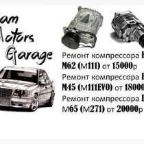 Ремонт компрессоров Mercedes , в Новосибирске