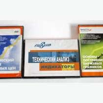 набор книг по Форексу, в Новосибирске