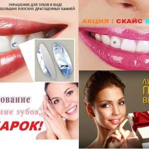 АКЦИИ ! Стоматология в г. Киеве!, в г.Киев