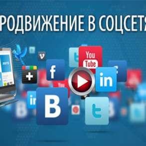 Продвижение в соцсетях: Одноклассники, ВКонтакте, Facebook!, в г.Донецк
