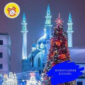 « Новогодние каникулы в Казани » -03.01-04.01.2022г, в Ижевске