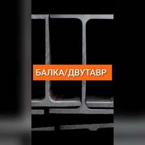 Двутавр. Балка металлическая, в г.Алматы