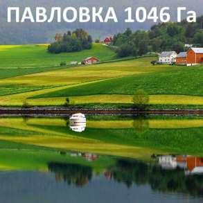 Земля 100 км. от г. Уфы в районе п. Павловка 1046 га, в Уфе