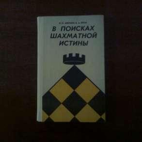 Аверкин О. Н. В поисках шахматной истины, в Екатеринбурге