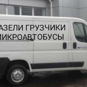 ГАЗЕЛИ ГРУЗЧИКИ ПЕРМЬ, в Перми