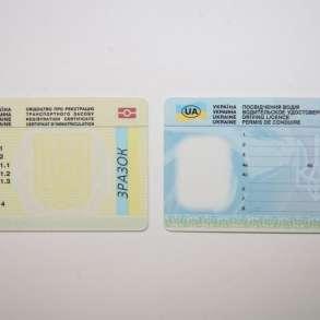 Замена водительских прав восстановить Киев Украина, в г.Киев