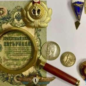 Покупка антиквариата и предметов коллекционирования, в г.Запорожье