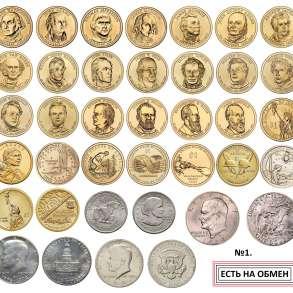 Монеты 1 доллар США. Обмен, в Санкт-Петербурге