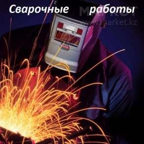 Сварочные работы, в Красноярске