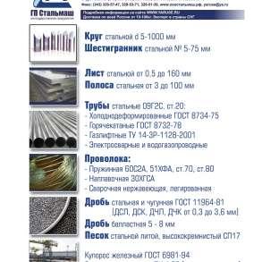 Круг, Шестигранник, Квадрат 40ХН, 40ХН2МА, 20ХН3А, 12Х2Н4А, в Екатеринбурге