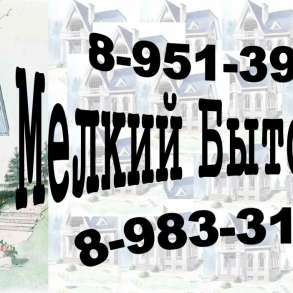 Домашний мастер! Мелкий Бытовой Ремонт!, в Новосибирске