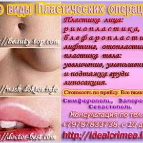 Эстетическая медицина и косметология Крым, Симферополь, в Симферополе