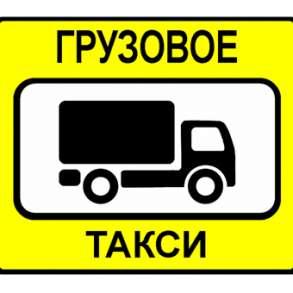 Грузовое ЭконоМ такси. Все для переезда!, в Новокузнецке
