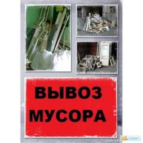 Газель,зил,камаз,грузчики для вывоза строймусора, хлама., в Новосибирске