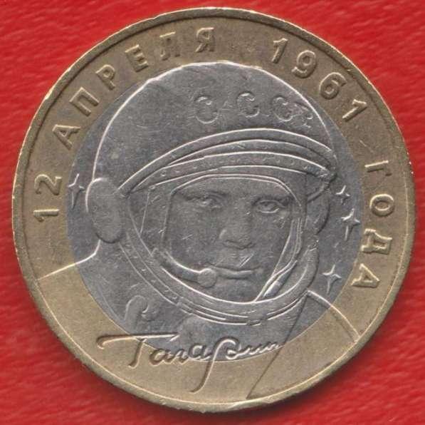 10 рублей 2001 Гагарин 40 лет полета ММД