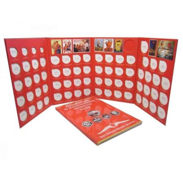Альбом-планшет для памятных и юбилейных монет СССР