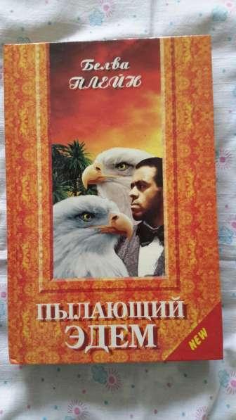 """Белва Плейн """"Пылающий Эдем"""""""