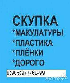 Вывезем купим макулатуру в Москве
