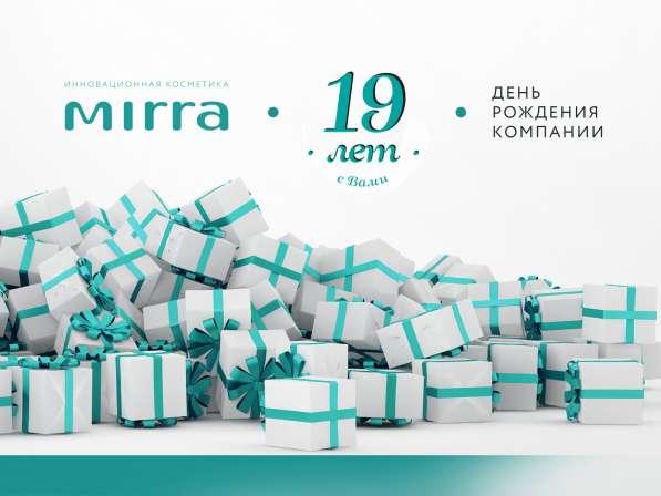 Косметика Мирра в Луганске
