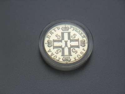 Монета 5 Рублей 1801 год Россия