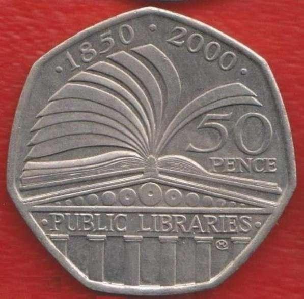 Великобритания Англия 50 пенни 2000 г. 150 лет Библиотека