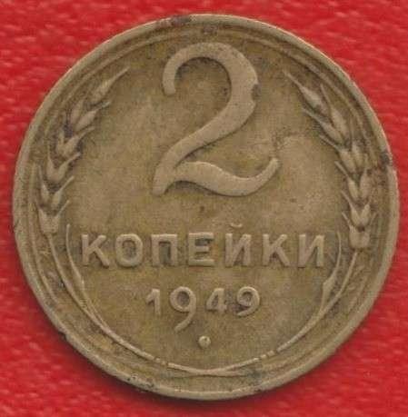 СССР 2 копейки 1949 г.