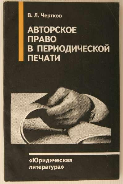 """Книга """" Авторские право в периодической печати"""""""