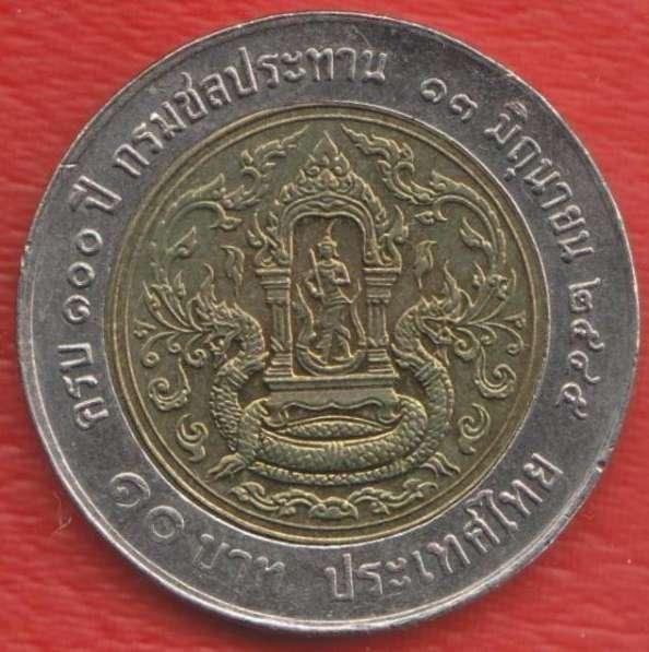 Таиланд 10 бат 2002 г. 100 лет Департаменту орошения