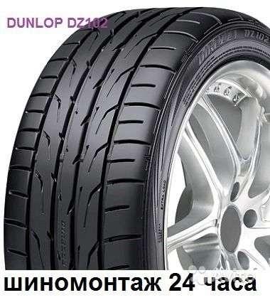 Новые Dunlop 205 60 R15 DZ102 91H